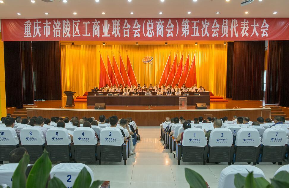 涪陵区工商联(总商会)第五次会员代表大会