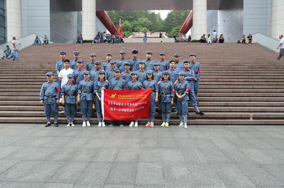 涪陵区工商联组织年轻一代非公经济人士赴井冈山学习