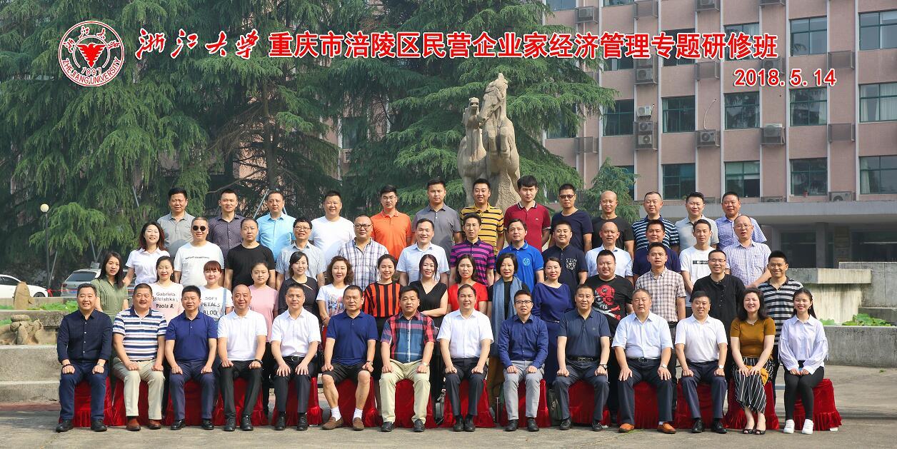 涪陵区民营企业负责人赴浙江大学经济管理学院学习