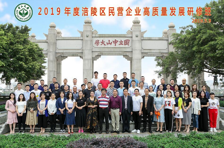 涪陵区民营企业负责人赴中山大学研习高质量发展