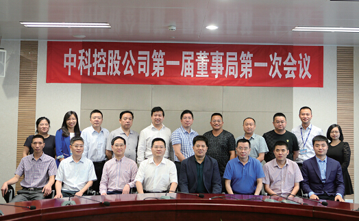 中科控股集团开创崭新工作局面-第一届董事局和监事会正式成立